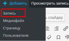 Как добавить запись из верхнего меню WordPress