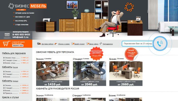 Главная страница Бизнес Мебель