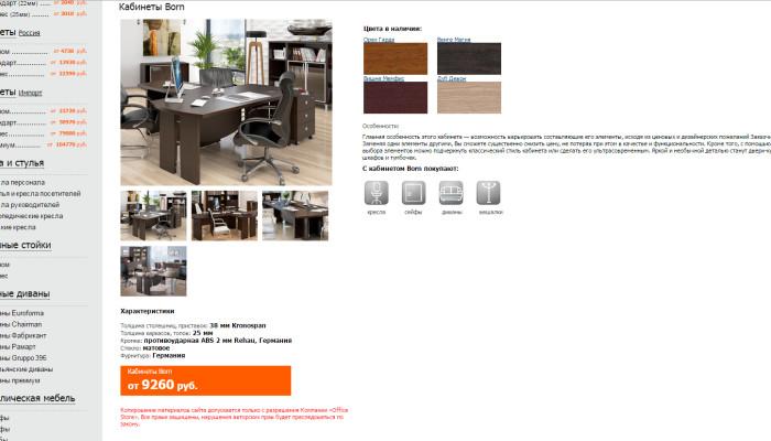 Внутренняя страница линейки Бизнес Мебель
