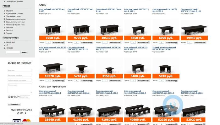 Элементы каталог Бизнес Мебель